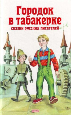 Gorodok v tabakerke. Skazki russkikh pisatelej.
