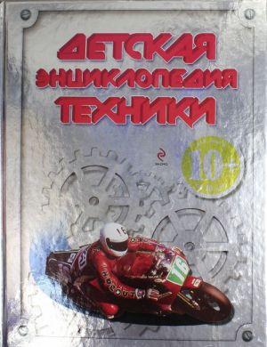 10+ Detskaja entsiklopedija tekhniki