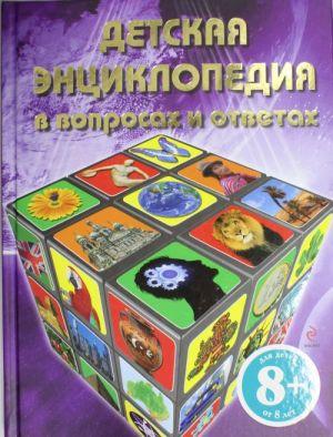 8+ Detskaja entsiklopedija v voprosakh i otvetakh