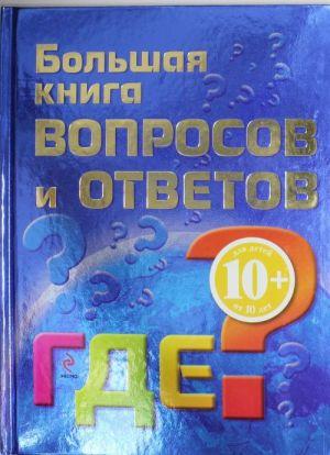 10+ Bolshaja kniga voprosov i otvetov. GDE?