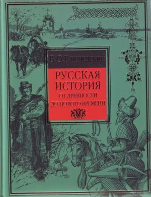 Russkaja istorija.