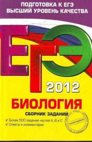 EGE-2012. Biologija. Sbornik zadanij