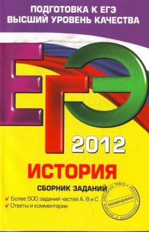EGE-2012. Istorija. Sbornik zadanij