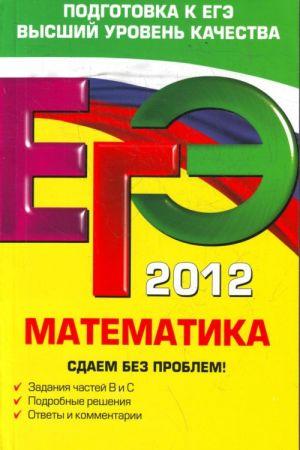 EGE-2012. Matematika. Sdaem bez problem!
