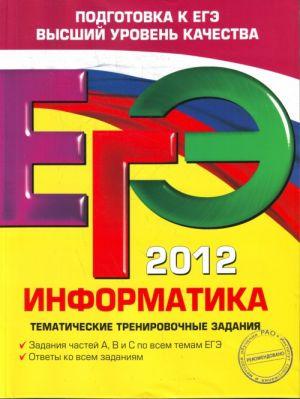 EGE-2012. Informatika. Tematicheskie trenirovochnye zadanija
