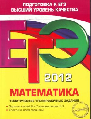 EGE-2012. Matematika. Tematicheskie trenirovochnye zadanija