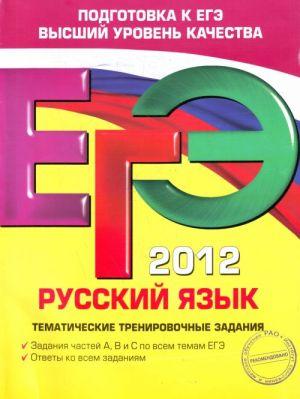 EGE-2012. Russkij jazyk. Tematicheskie trenirovochnye zadanija