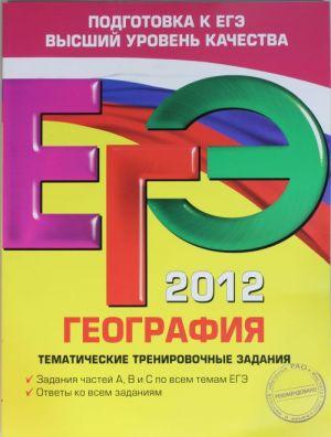 EGE-2012. Geografija. Tematicheskie trenirovochnye zadanija