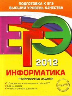 EGE-2012. Informatika. Trenirovochnye zadanija