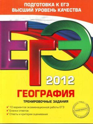 EGE-2012. Geografija. Trenirovochnye zadanija