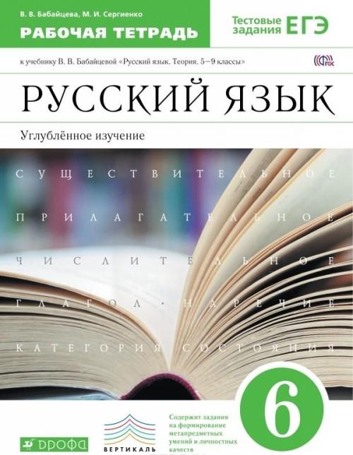 Русский язык. 6 класс. Углубленное изучение. Рабочая тетрадь к учебнику В. В. Бабайцевой