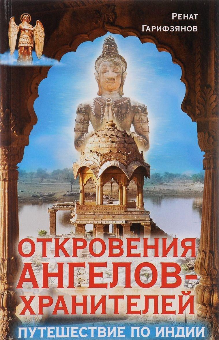Otkrovenija Angelov-Khranitelej. Puteshestvie po Indii