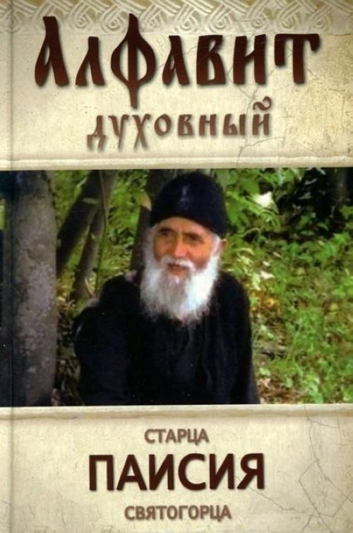 Alfavit dukhovnyj startsa Paisija Svjatogortsa