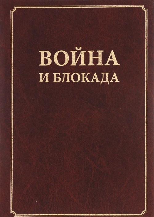 Vojna i blokada. Sbornik pamjati V. M. Kovalchuka