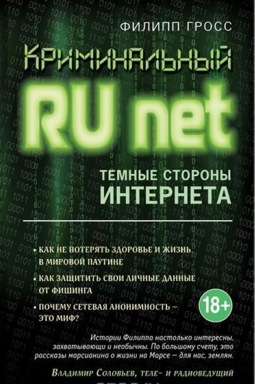 Kriminalnyj Runet. Temnye storony Interneta