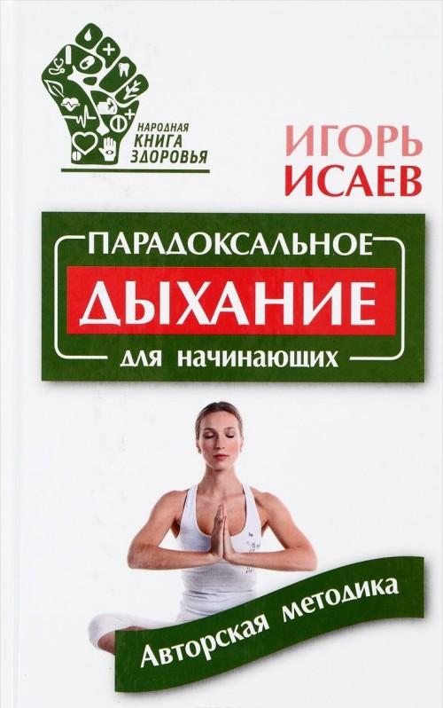 Paradoksalnoe dykhanie dlja nachinajuschikh