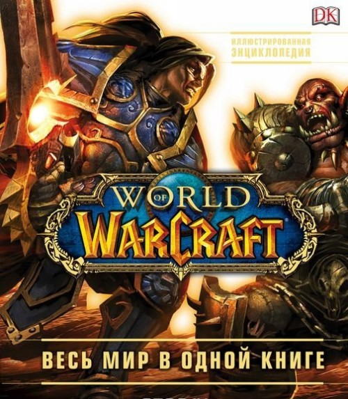 World of Warcraft. Polnaja illjustrirovannaja entsiklopedija