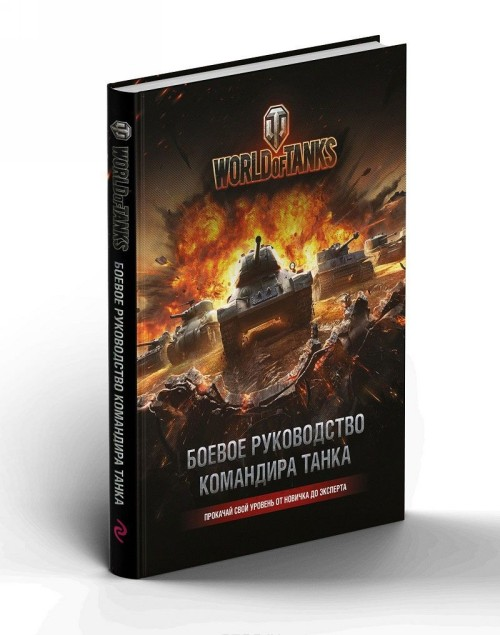 World of Tanks. Boevoe rukovodstvo komandira tanka