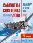 """The aircraft of soviet aces. Camouflage, Insignia, Nose Art. Samolety sovetskikh asov. Boevaja raskraska """"stalinskikh sokolov"""""""