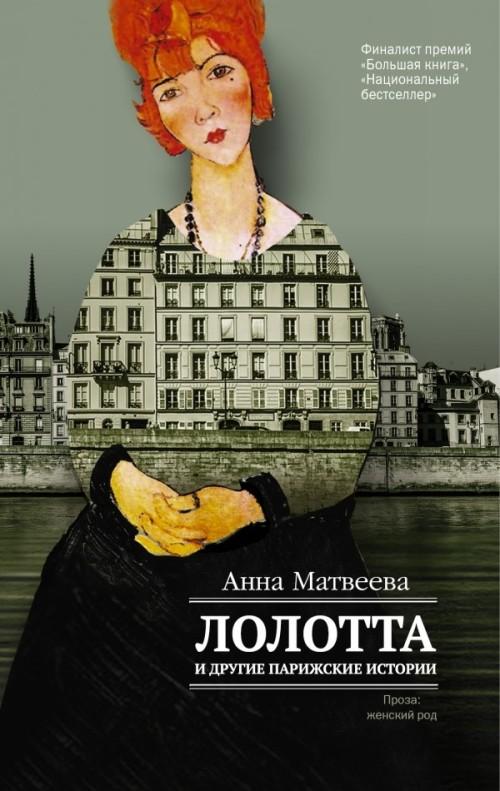 Lolotta i drugie parizhskie istorii