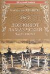Дон Кихот Ламанчский. Часть 2