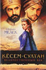 Kesem-sultan. Velichestvennyj vek