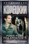Рок-н-ролл под Кремлем-5. Освободить шпиона