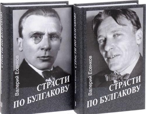 Strasti po Bulgakovu. V 2 tomakh (komplekt iz 2 knig)