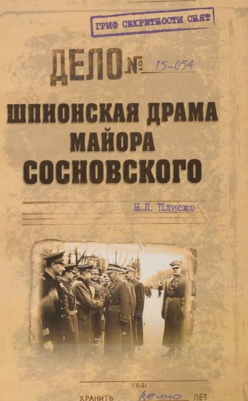 Shpionskaja drama majora Sosnovskogo