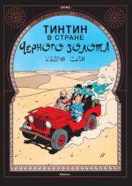 Prikljuchenija Tintina. Tintin v strane chernogo zolota