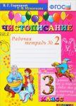 Chistopisanie 3kl Rabochaja tetrad №2