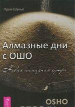 Almaznye dni s Osho. Novaja almaznaja sutra