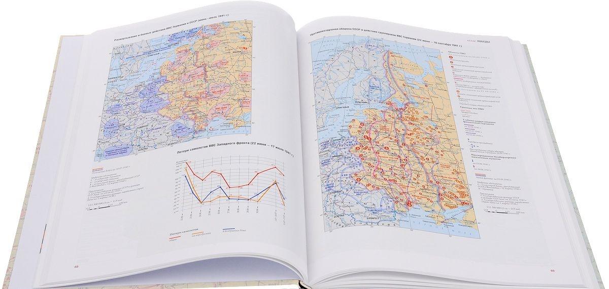 Atlas Pobedy. Velikaja Otechestvennaja vojna 1941-1945 gg.