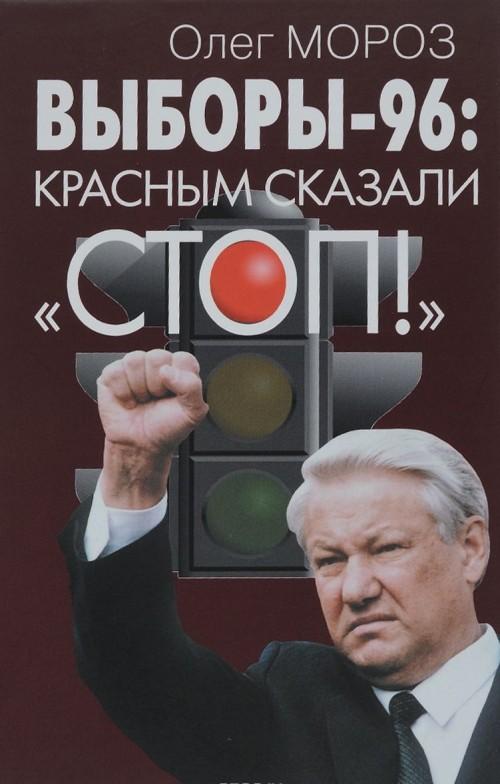 """Vybory-96. Krasnym skazali """"STOP!"""""""