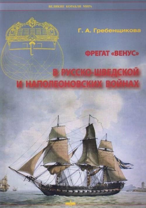 """Fregat """"Venus"""" v Russko-Shvedskoj i Napoleonovskikh vojnakh"""
