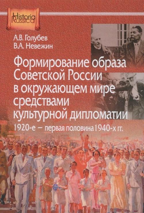 Formirovanie obraza Sovetskoj Rossii v okruzhajuschem mire sredstvami kulturnoj diplomatii, 1920-e - pervaja polovina 1940-kh gg