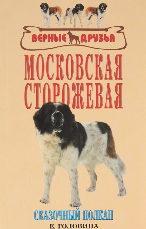 Moskovskaja storozhevaja. Skazochnyj Polkan