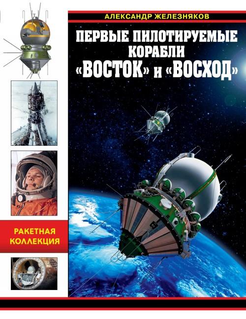 """Pervye pilotiruemye korabli """"Vostok"""" i """"Voskhod"""""""