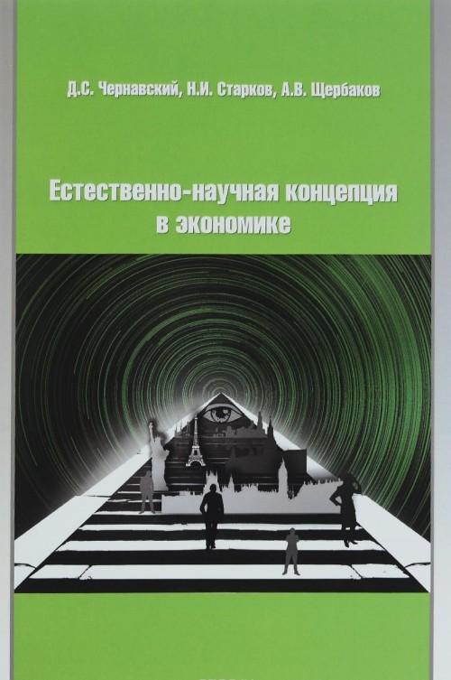 Estestvenno-nauchnaja kontseptsija v teoreticheskoj ekonomike