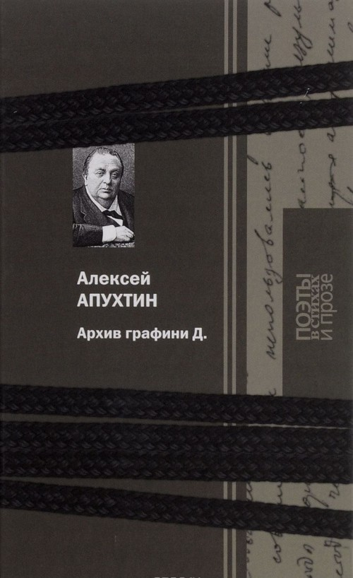 Arkhiv grafini D.