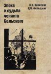 Epokha i sudba chekista Belskogo