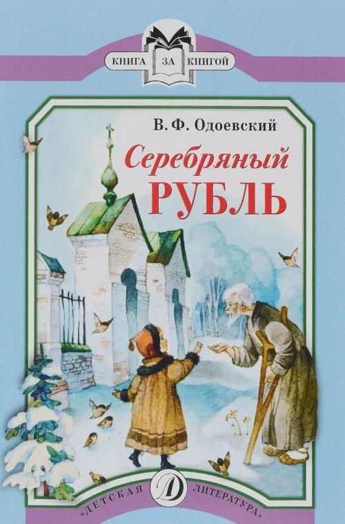 Serebrjanyj rubl
