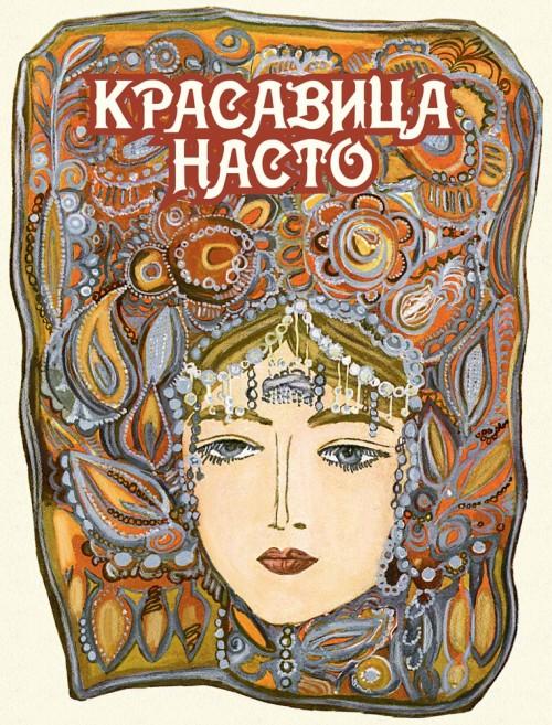 Krasavitsa Nasto