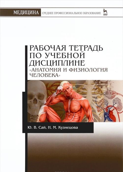 Анатомия и физиология человека. Рабочая тетрадь. Учебное пособие