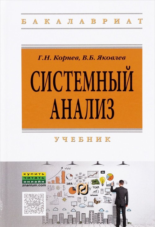 Системный анализ. Учебник