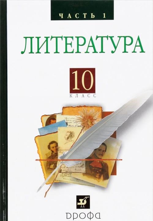 Russkaja literatura XIXveka 10kl. ch1.Baz.u
