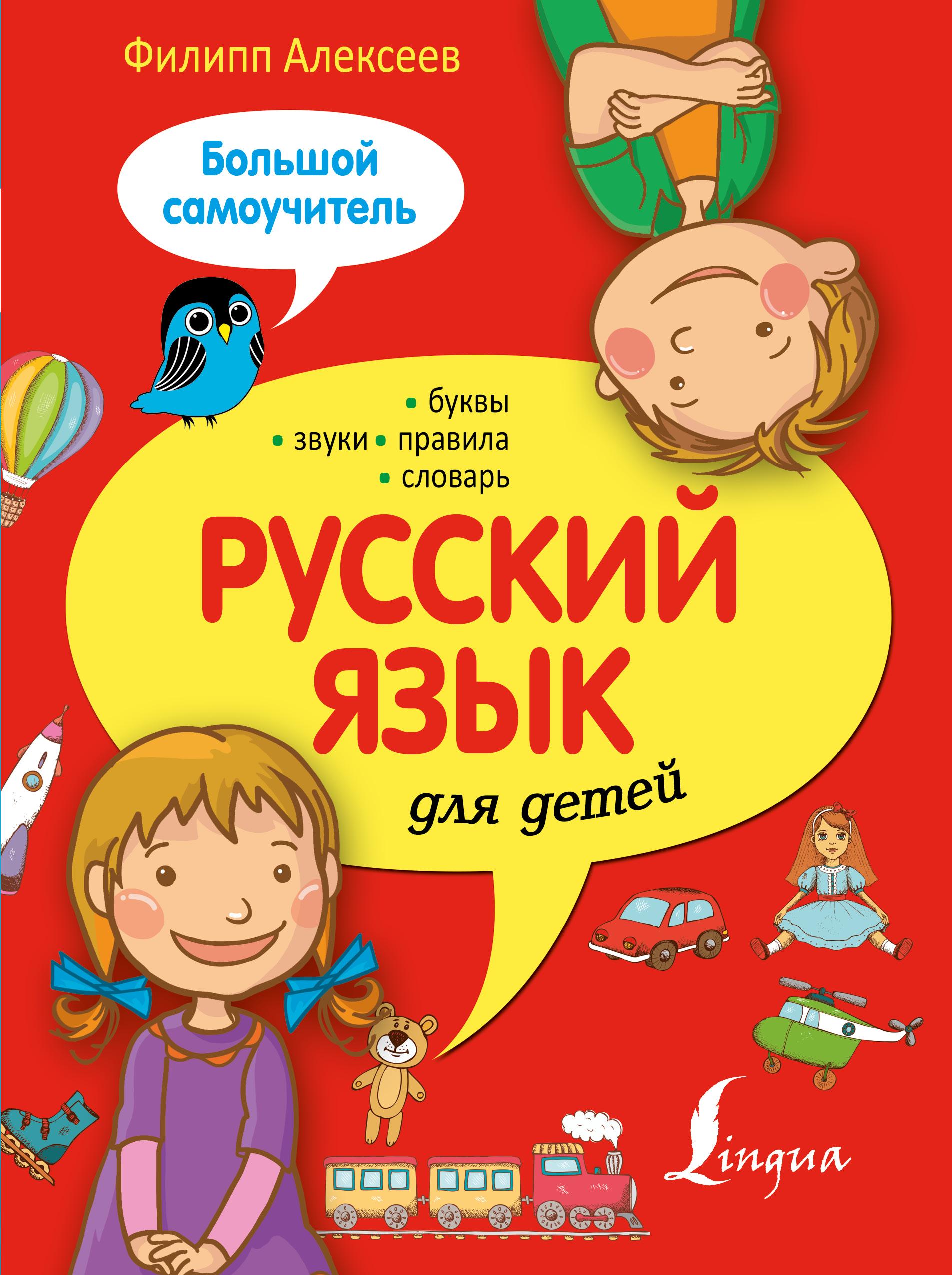 Russkij jazyk dlja detej. Bolshoj samouchitel