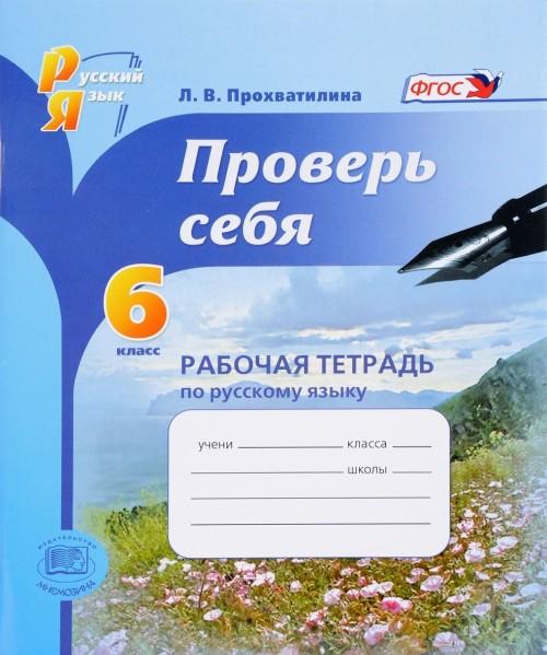 Russkij jazyk. 6 klass. Prover sebja. Rabochaja tetrad