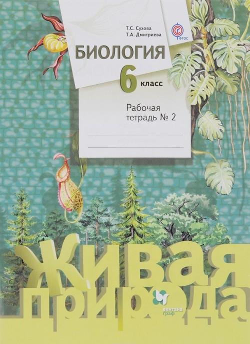 Биология. 6 класс. Рабочая тетрадь №2