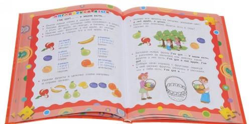 Полный годовой курс занятий для детей 5-6 лет. 64 наклейки